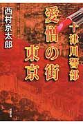 愛憎の街東京