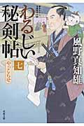 わるじい秘剣帖 7