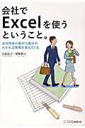 会社でExcelを使うということ。の本
