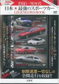 1980ー90年代 日本最強のスポーツカー LEGEND DVD BOOK