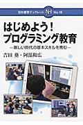 はじめよう!プログラミング教育の本