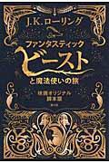 ファンタスティック・ビーストと魔法使いの旅の本