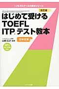 改訂版 はじめて受けるTOEFL ITPテスト教本の本