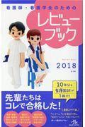 看護師・看護学生のためのレビューブック 2018の本
