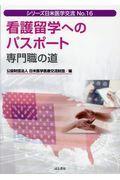 看護留学へのパスポート