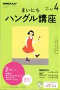 NHK ラジオ まいにちハングル講座 2017年 04月号の本