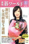 月刊 碁ワールド 2017年 04月号の本