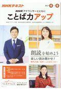 NHKアナウンサーとともにことば力アップ 2017年4月〜9月