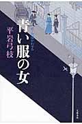 青い服の女の本