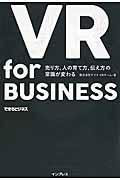 VR for BUSINESSの本