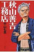 秋山善吉工務店の本