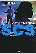 SCSストーカー犯罪対策室 下の本