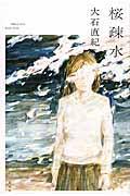 桜疎水の本