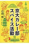 京大カレー部スパイス活動
