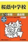 桜蔭中学校 平成30年度用の本