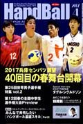 Handball (ハンドボール) 2017年 04月号の本