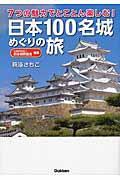 日本100名城めぐりの旅