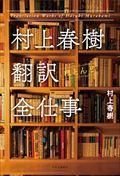 村上春樹翻訳(ほとんど)全仕事の本