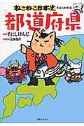 ねこねこ日本史でよくわかる都道府県の本