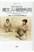 さらにわかった!縄文人の植物利用の本