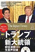 ジャパンタイムズ・ニュースダイジェスト vol.65