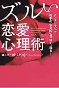 ズルい恋愛心理術の本