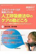 重症患者ケア Vol.6No.1 2017