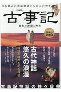 【完全保存版】古事記日本の神様と神社