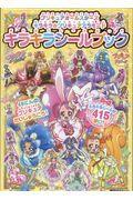 プリキュアオールスターズキラキラ☆プリキュアアラモードキラキラシールブック