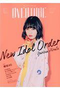 OVERTURE No.010(2017 Mar