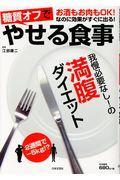糖質オフでやせる食事の本