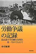 大浜炭鉱労働争議の記録