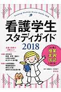 看護学生スタディガイド 2018の本
