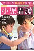 第2版 小児看護