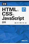第7版 詳解HTML & CSS & JavaScript辞典の本