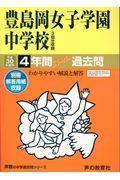 豊島岡女子学園中学校 平成30年度用の本