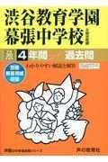 渋谷教育学園幕張中学校 平成30年度用の本