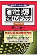 通関士試験合格ハンドブック 2017年版