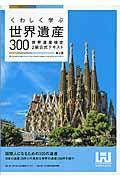 第2版 くわしく学ぶ世界遺産300