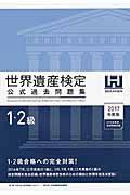 世界遺産検定公式過去問題集1・2級 2017年度版