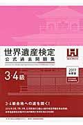 世界遺産検定公式過去問題集3・4級 2017年度版