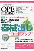 オペナーシング 32巻4号
