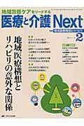 医療と介護 Next 3巻2号