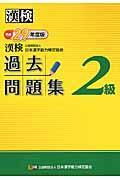 漢検 2級 過去問題集 平成29年度版