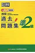漢検 準2級 過去問題集 平成29年度版