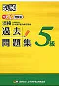漢検 5級 過去問題集 平成29年度版