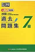 漢検 7級 過去問題集 平成29年度版