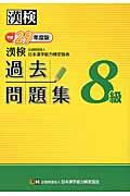 漢検 8級 過去問題集 平成29年度版