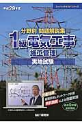 平成29年度 年度別 問題解説集 1級電気工事施工管理実地試験