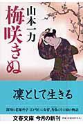 梅咲きぬの本